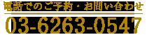 Sur Ginza 03-3572-8666