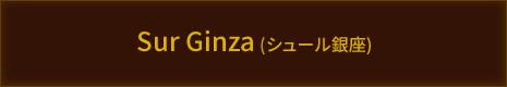 Sur Ginza ご予約